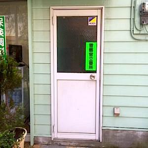 木製建具ドア2
