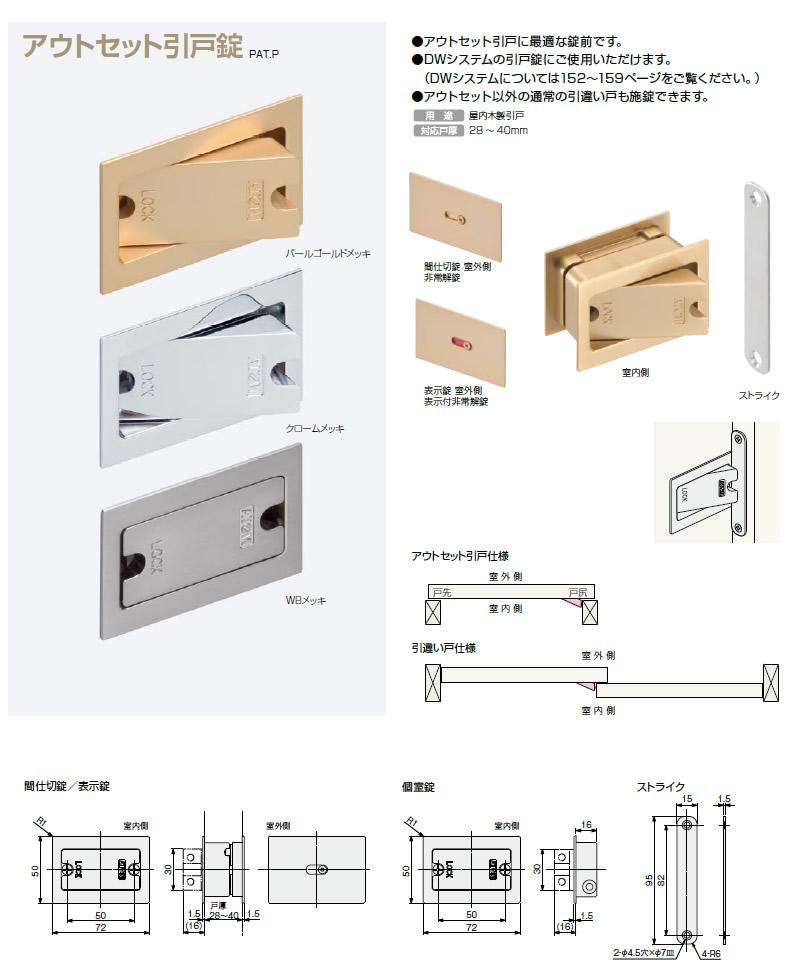 アウトセット専用引き戸錠